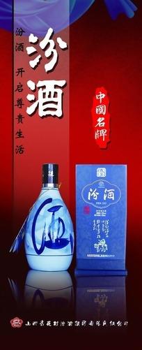 汾酒宣传海报