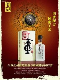 国密董酒海报