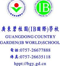 广东碧桂园(IB国际)学校