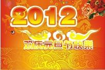 2012元旦节矢量图下载