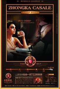 房地产广告设计-喝酒的美女