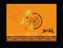 中国风铁观音包装盒设计