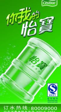 怡宝桶装纯净水广告