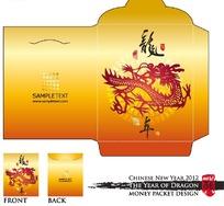 龙年红包包装模板