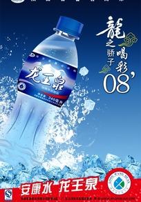 龙王泉饮用天然泉水广告