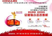 康佳周年庆宣传单PSD素材