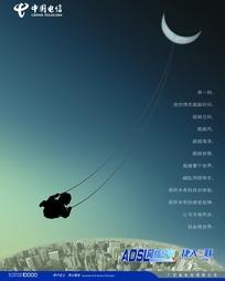 中国电信活动宣传单