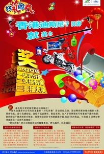 中国电信新年活动海报