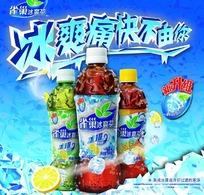 雀巢冰爽茶宣传广告