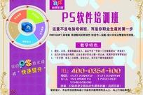 PS软件培训宣传单