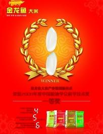 金龙鱼大米宣传海报