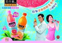 美汁源饮料广告