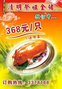 清明祭祖金猪海报