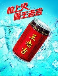 王老吉饮品广告