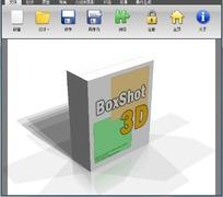 包装设计、做效果图必备!BoxShot3D 2.6汉化版