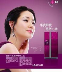 LG冰箱海报