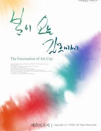 彩色水墨 韩国花纹素材相册封面