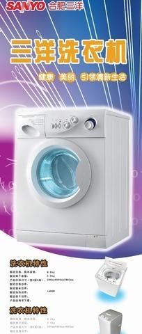 三洋洗衣机展架