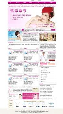 医院妇科网站2