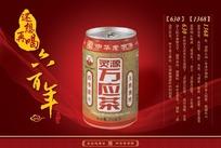 灵源万应茶宣传广告PSD分层素材