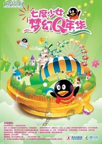 七度少女梦幻Q年华活动宣传海报