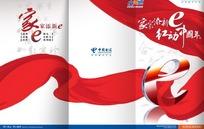 中国电信E家三折页PSD分层素材