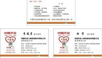 中国平安名片模板设计