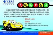 中国电信业务-交通违章查询