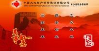 中国大地财产保险宣传彩页