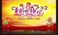 龙年38妇女节
