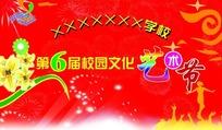 校园文化艺术节宣传海报