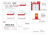 餐饮店简单vi设计