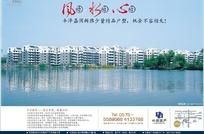 丰泽嘉园房产宣传海报