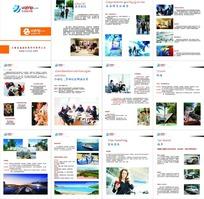 旅行网画册