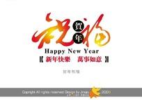 新年字体设计祝福