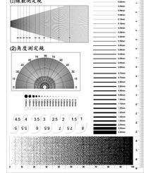 印刷通用测定规