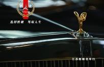 胜驰名车行画册封面