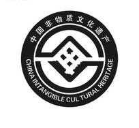 中国非物质文化遗产标志