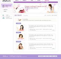 韩国女性时尚生活网站
