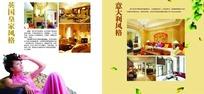 欧式风格的室内装饰宣传画册内页