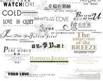 婚庆浪漫艺术字体婚庆艺术字体