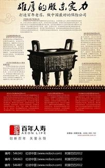 中国风百年人寿宣传海报