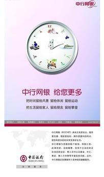 中行网银宣传彩页