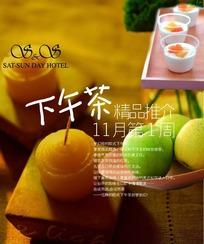 下午茶精品推荐宣传海报