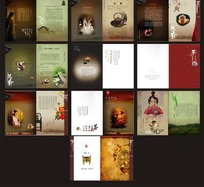 茶文化画册设计欣赏