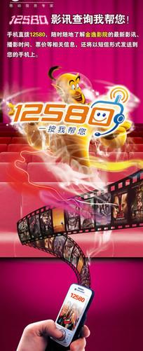 中国移动电影海报
