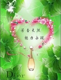 绿叶背景心形花边DIOR香水