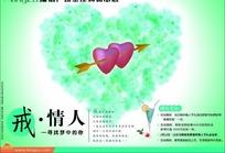 情人节戒情人活动广告PSD分层素材