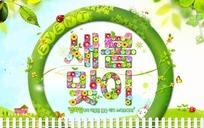 创意绿色圆环韩文PSD风景素材