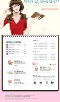韩国清新简洁笔记本风格网页设计模板